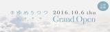京都祇園に最高級ブランド[ゆめうつつ]10.06(木) グランドオープン!!
