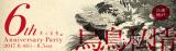 サンセットラウンジェット神戸 12/1(木) グランドオープン!!
