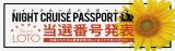 ナイトクルーズパスポート