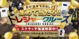集めて当たる!!トレジャークルーズ 12.1(金) - 12月末日まで:キャバクラ