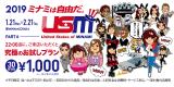 ミナミは自由だ。USM!究極のお試しプラン30分1,000円 !! 2019.1.21(月)~2.21(木):キャバクラ