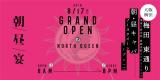 ノースクィーン 2018/8/17(金) GrandOpen!!!:朝キャバ 昼キャバ