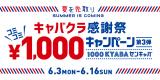 センキャバ ¥1,000キャンペーン 6/3(月)-6/16(日) !!:キャバクラ