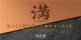 BAR 満(BAR MITSURU):和モダンBAR