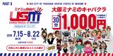 ミナミは自由だ!!USM!! 30分 1000円キャンペーン  2019.7.15(月) - 8.22(木) !!:キャバクラ