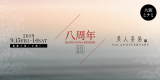 美人茶屋ミナミ 8th ANNIVERSARY!! 2019.09.13(金) - 09.14(土):キャバクラ