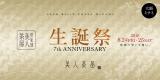 美人茶屋ミナミ 7th ANNIVERSARY !! 08.24(金) - 08.25(土):キャバクラ