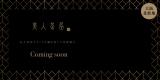 美人茶屋北新地 Coming Soon !!:キャバクラ