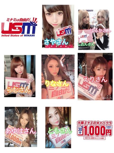 8/19(月) 本日出勤girl★