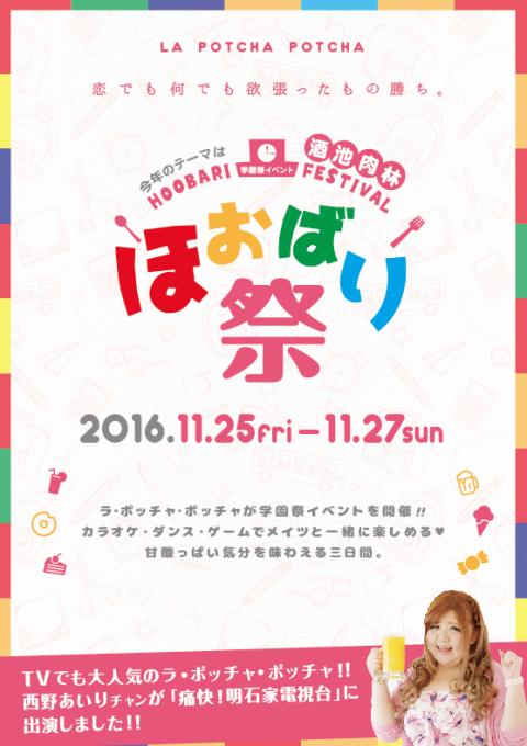 学園イベント「ほおばり祭」が開催!!