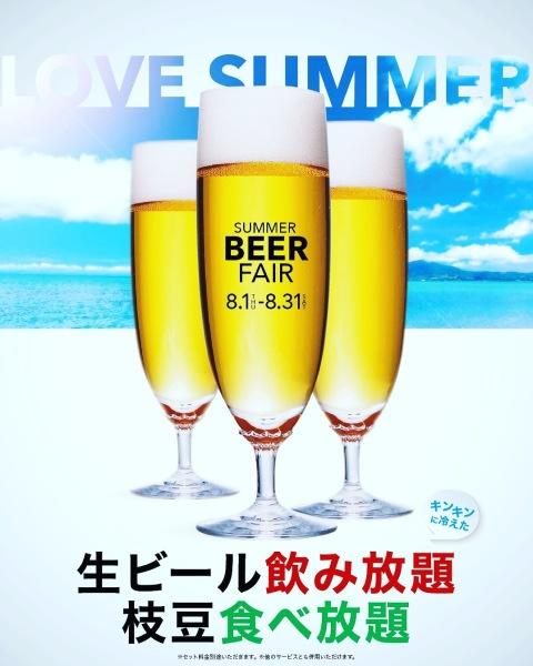 ビール!!枝豆!!サンセット!!