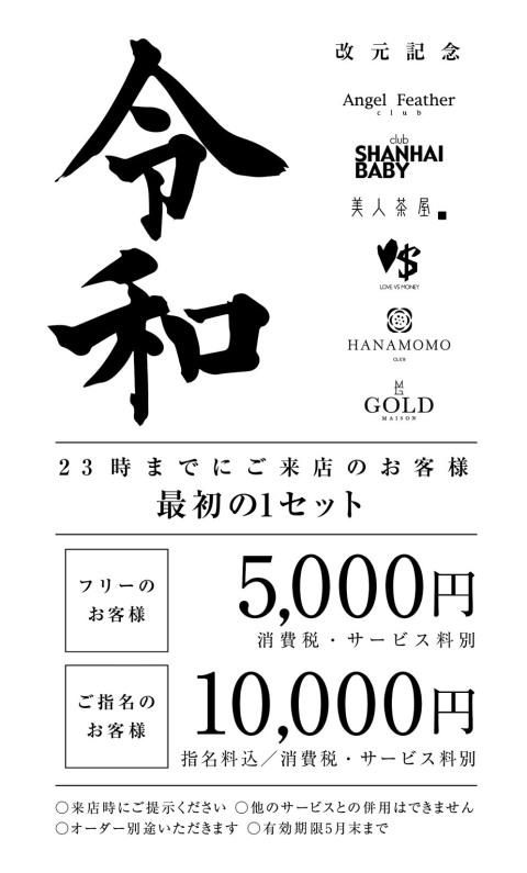 ☆改元記念キャンペーンスペシャルチケット☆