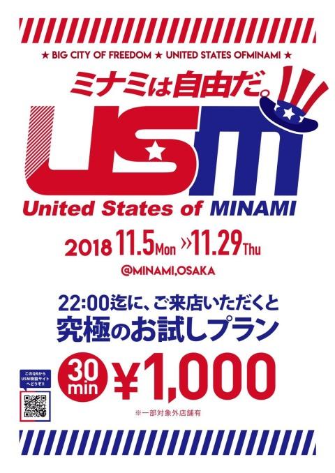 USM ~ミナミは自由だ!!~