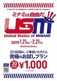 2/21(木) 本日USM最終日!!