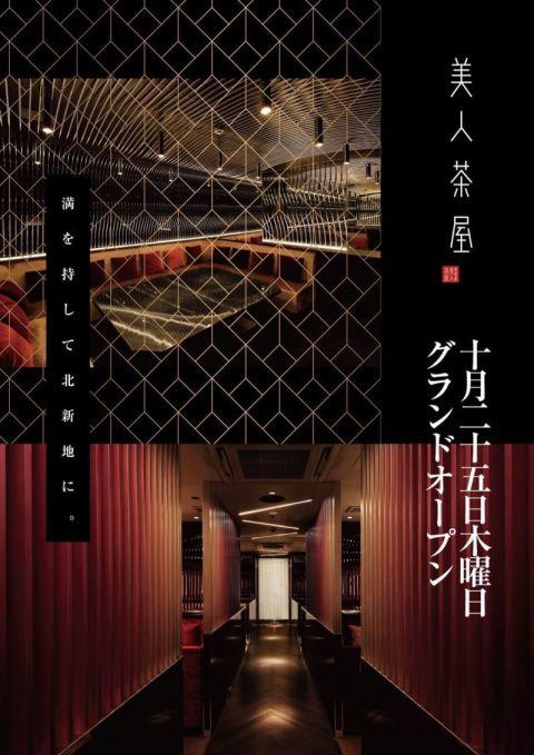 10/25(木)『美人茶屋 北新地』グランドオープン