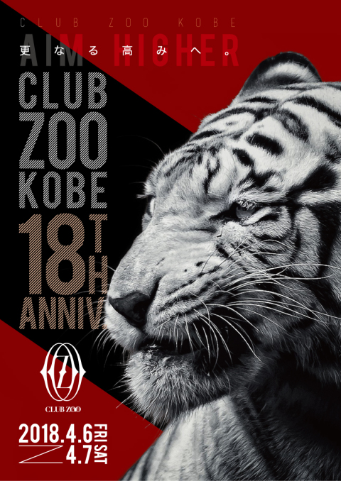 ZOO神戸 18th ANNIVERSARY!!