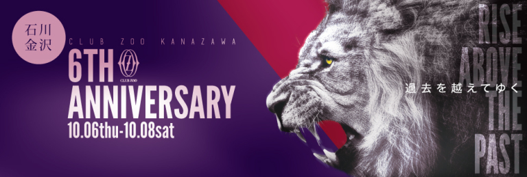 ZOO金澤 6th ANNIVERSARY !! 10.06(thu) - 10.08(sat)