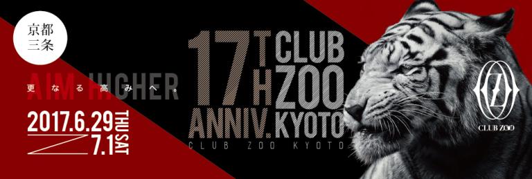 ズー京都 17th ANNIVERSARY!!