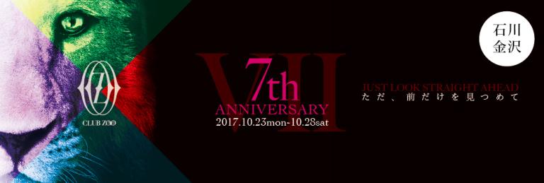 ZOO金沢 7th ANNIVERSARY [2017.10.23-10.28]:キャバクラ