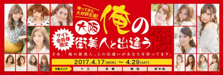 俺の街美人と出逢う!4.17(月) - 4.29(土) 梅田・京橋・西中島・十三