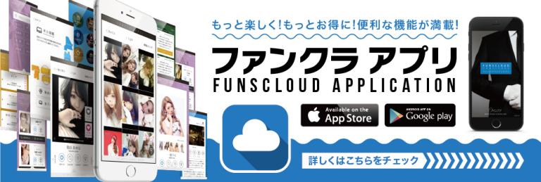 ファンクラアプリ公開!!新機能も追加!!:キャバクラ