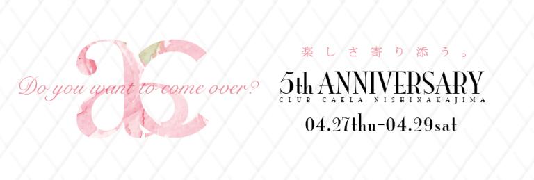 カエラ西中島 5th ANNIVERSARY!! 4.27(木) - 4.29(土)