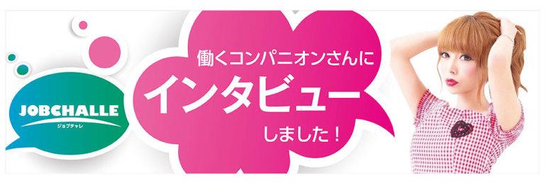 キャバクラ・ニュークラブ・高収入求人サイト ジョブチャレ!!
