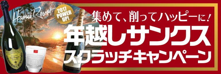 年越しサンクススクラッチキャンペーン2017 [使用期間中!!]