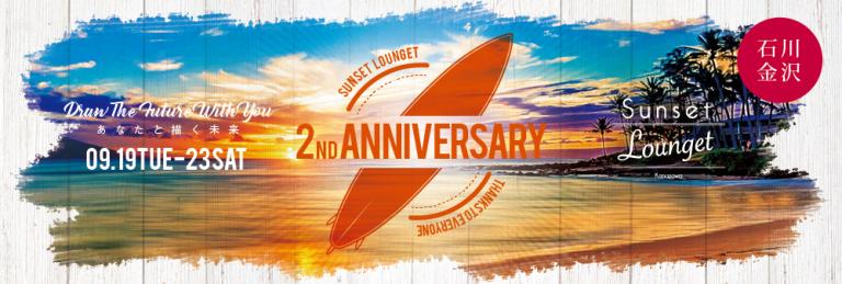 サンセットラウンジェット金沢 2nd ANNIVERSARY!! 9.19(木) - 9.23(土)