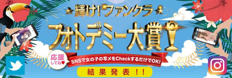 輝けファンクラ:フォトデミー大賞結果発表:キャバクラ