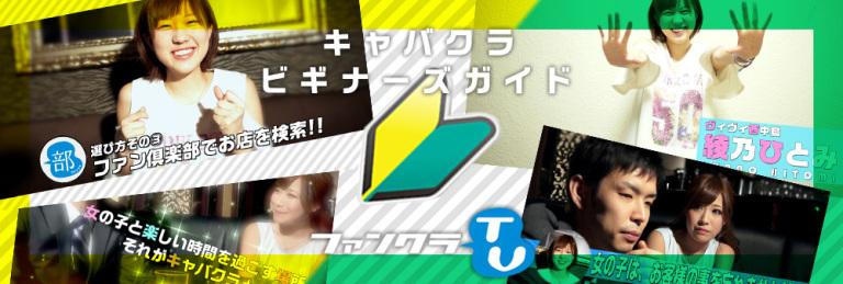 ファンクラTV 〜キャバクラ・ビギナーズガイド〜 Vol.1 - Vol.2