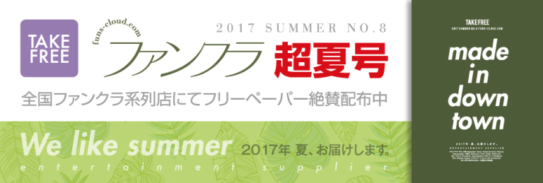 2017年超夏号ファンクラフリーペーパー連動企画!!