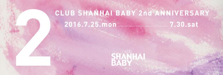 シャンハイベイビー 2nd Anniversary 7/25(月) - 7/30(土)
