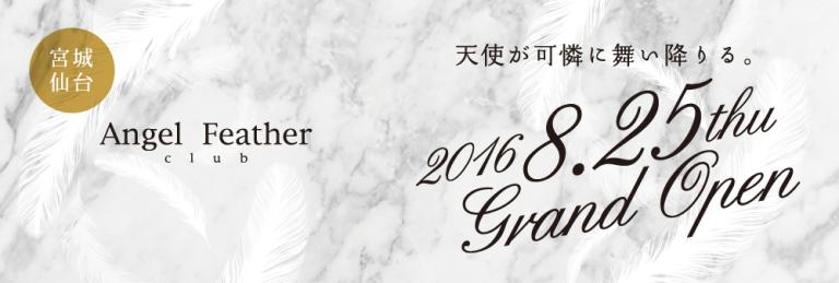 エンジェルフェザー仙台 8/25(木) Grand OPEN !!