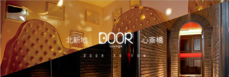 Door Lounge [Produced by Onziem]