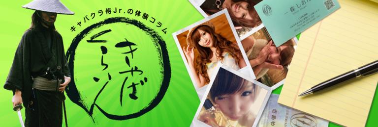 キャバクラ侍Jr.のキャバクラ体験コラム!!きゃばくらいん♪