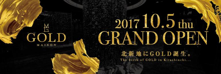 ゴールド(北新地) 2017.10.05 Grand Open !!:キャバクラ