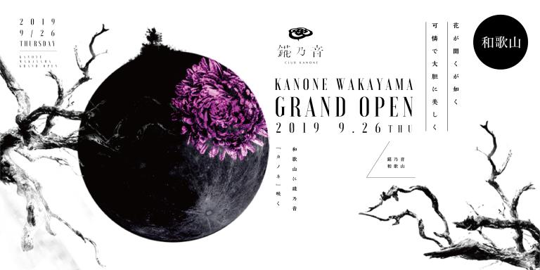 錵乃音和歌山 Grand Open 2019.09.26