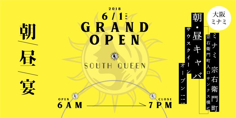 サウスクイーン 2018.6.1 GRAND OPEN !!:キャバクラ