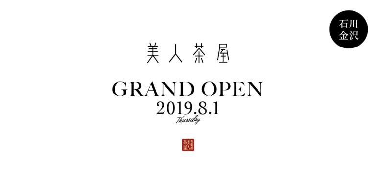 美人茶屋金沢 2019/8/1 GrandOpen!!:キャバクラ
