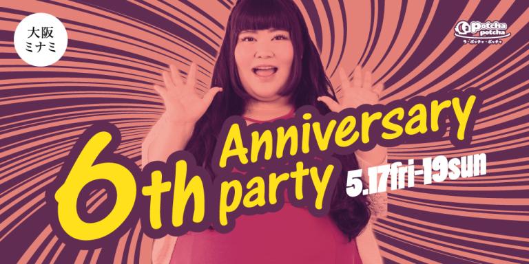 ラ・ポッチャポッチャ 6th ANNIVERSARY!!!! 5.17(金) - 5.19(日) :キャバクラ