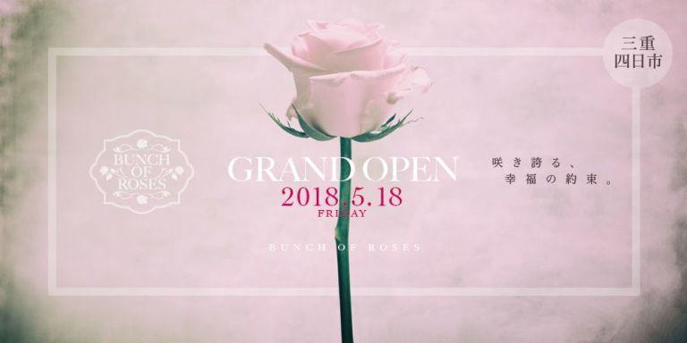 バンチオブローゼス四日市 2018.5.18 GRAND OPEN!!:キャバクラ