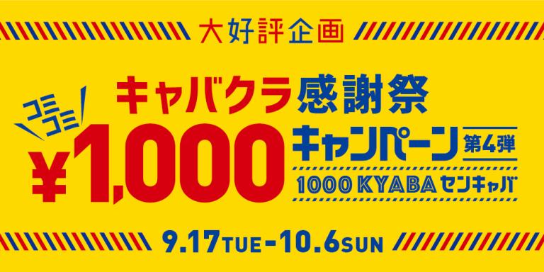 1000キャバ!! キャバクラ感謝祭!! 2019.09.17(火) - 10.6(日):キャバクラ