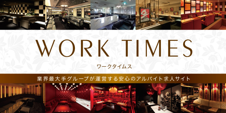 WORK TIMES:キャバクラ