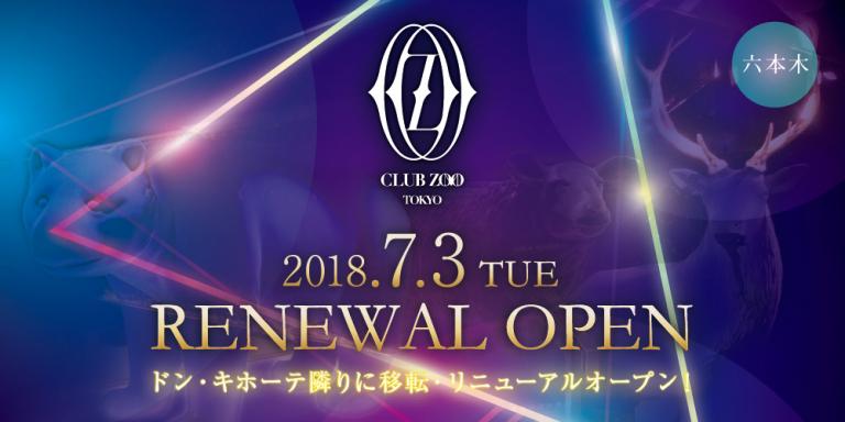 ZOO TOKYO リニューアルオープン
