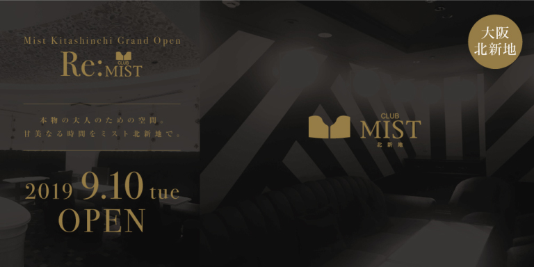 ミスト北新地 2019.09.10(日)Open !!