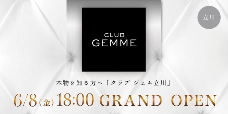 クラブ ジェム立川 2018/6/8(金) GrandOpen!!