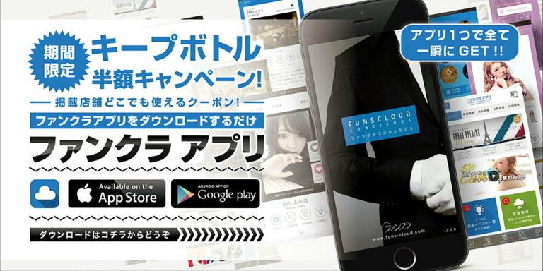 ファンクラアプリ キープボトル半額キャンペーン期間中!!:キャバクラ